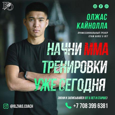 Тренировки по ММА и Боксу