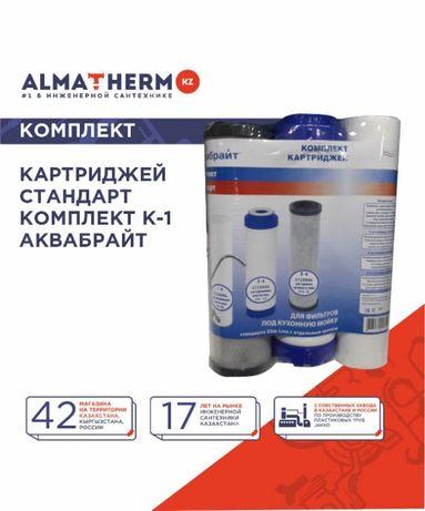 Комплект картриджей СТАНДАРТ КОМПЛЕКТ К-1 (фильтра для воды)
