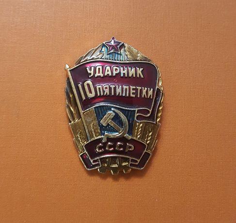 Знак Ударник 10-й пятилетки СССР