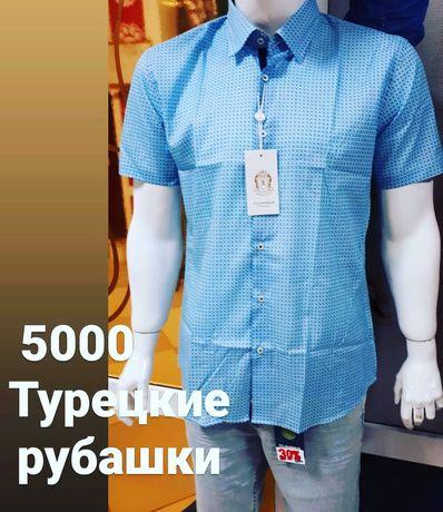 Мужские рубашки (распродажа)Турция