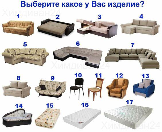 Чистка мягкой мебели химчистка дивана матраса уборка квартир коттеджей