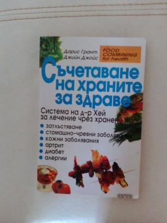 продавам книга за здравословно хранене
