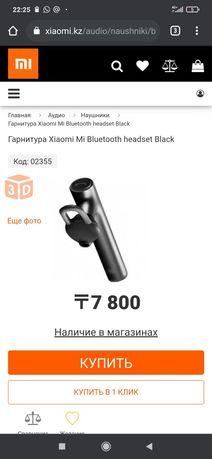 Гарнитура Xiaomi Mi Bluetooth Headset