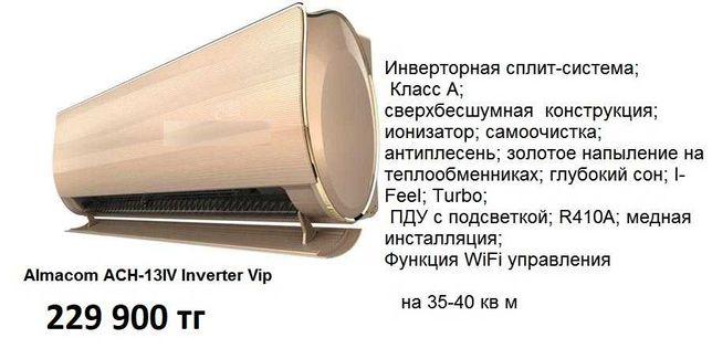 умный кондиционер almacom Inverter VIP с wi-fi управлением