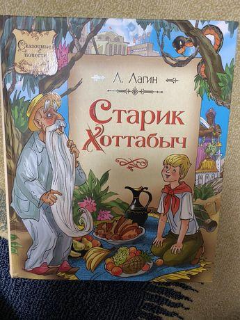 Продам детскую книгу «Старик Хоттабыч»