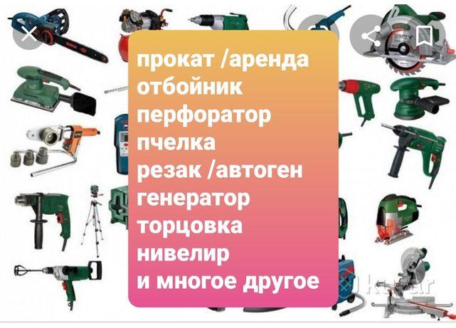 Аренда отбойник , отбойный молоток , перфоратор , шуруповерт бензопила