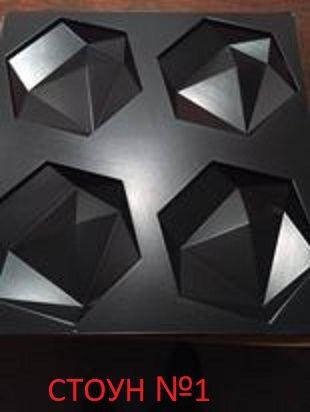 НОВИ МОДЕЛИ!!! Калъпи/форми за 3Д панели