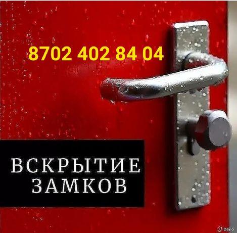 Вскрытие квартир/авто/сейфов/гаражей Актобе