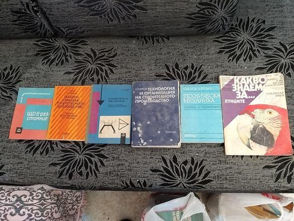 Стара Техническа литература- книги