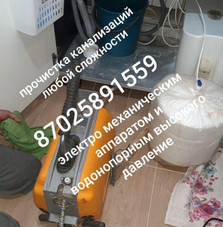 Услуги сантехника чистка канализаций специальным оборудованием Атырау