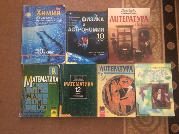 Учебници 7-12 клас