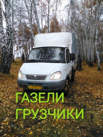 Газель грузчики переезд перевозки грузоперевозки доставка