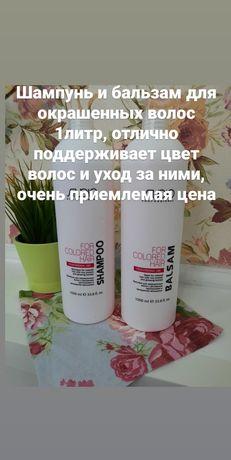 Шампунь и бальзам для окрашенных волос по 1литру