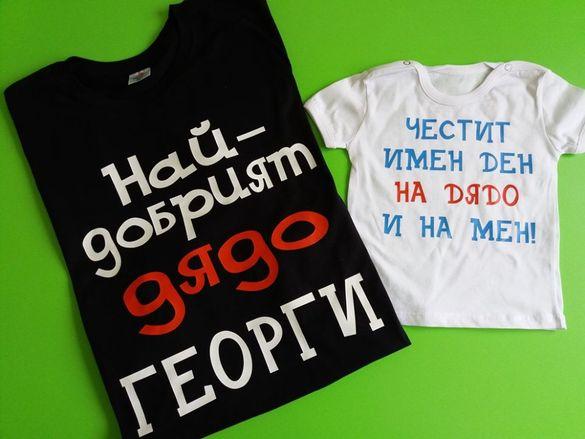 Тениска с надпис за Гергьовден
