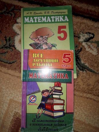 Математика Ершова 5класс