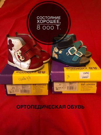 Детская обувь разная