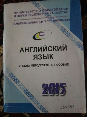 Продам учебно-методическое пособие по английскому языку