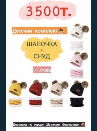 Детская шапочка+снуд