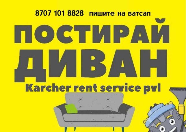 Сделай сам проф чистку своего дивана и матраса  немецким Кархером