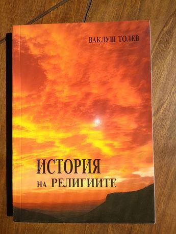 История на религиите т.1, автор Ваклуш Толев