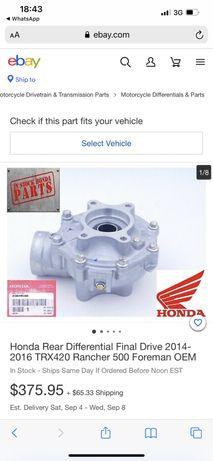Чисто нов Дифернциал Хонда ТрХ 420фм ранчер форман 500