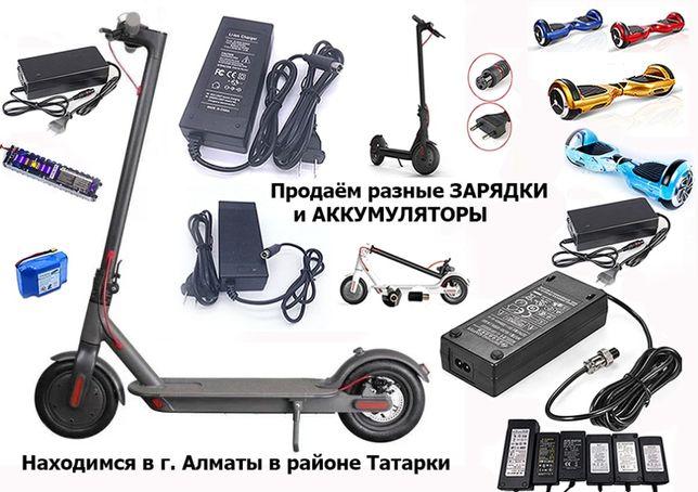 на разные самокаты гироскутеры и от др тех зарядные устройства ЗАРЯДКИ