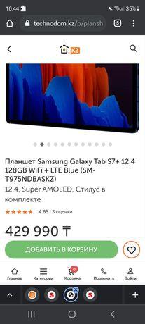 Продам Запечатанные Samsung Galaxy TAB S7 PLUS. Куплен в Технодоме