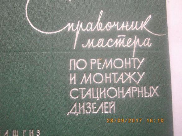Стационарньх Дизелей-Справочник Мастера По Ремонту и МонтажуМАШГИЗ1963