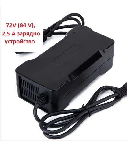 Зарядно устройство за Li-ion батерии 72V (84V) 2,5A Battery charger