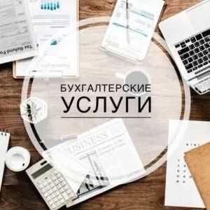 Бухгалтерские услуги, онлайн -удаленный бухгалтер