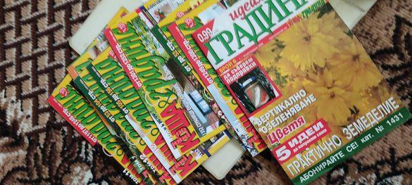 Списание градина цяла папка