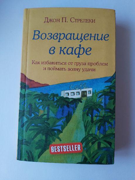 """Новая книга """"Возвращение в кафе"""""""