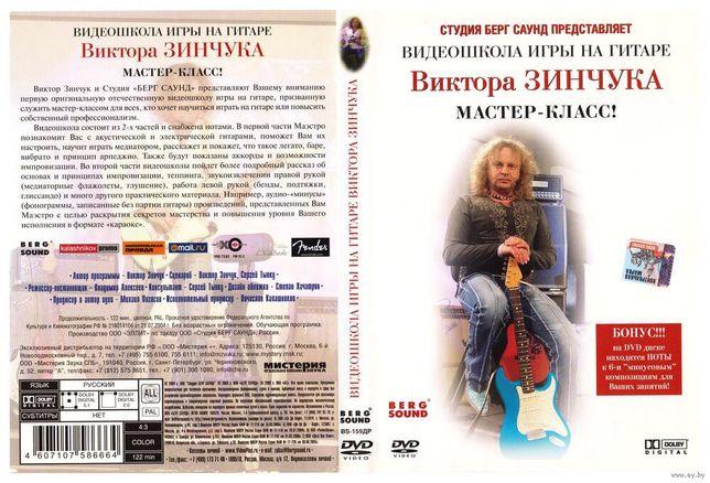 Видеошкола Виктора Зинчука