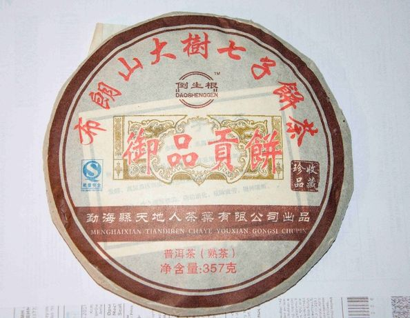 Чай пуэр 2008 года. ТГ Дахун доставка KZ наличие Астана пишите ватсап