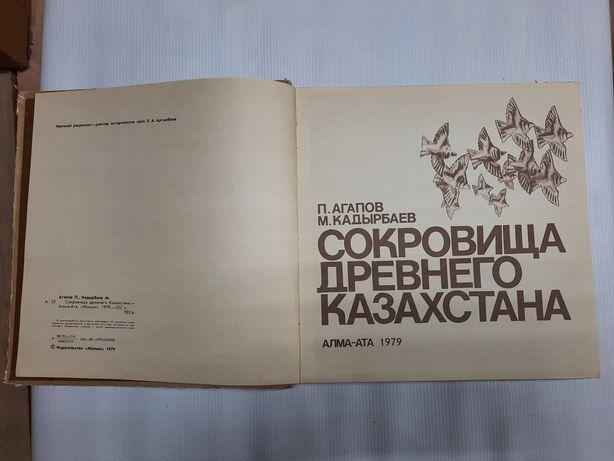 Книга Сокровища древнего Казахстана