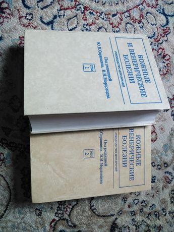 Книга кожные и венерологические заболевания