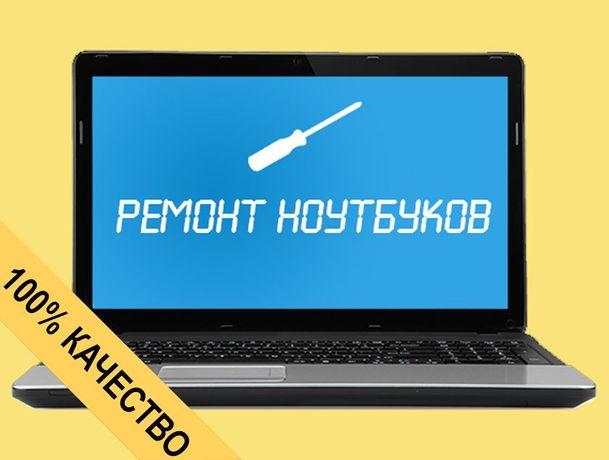 Сложный ремонт ноутбуков в Актобе