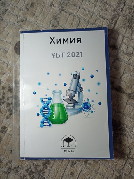 Химия пәнінен тестовик)