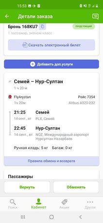 Продам билеты на самолёт
