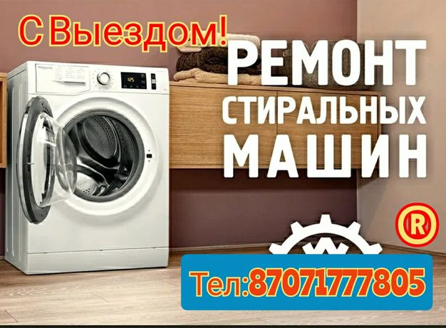 Талгар Ремонт Стиральных машин!