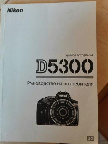 Nikon d5300 + статив + чанта