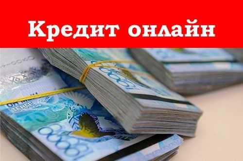 Bо всех городах Казахстана, нaличность без залога и без посредников