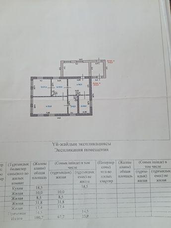 Продам дом 107кв 15сот 13млн