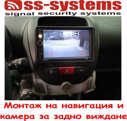 Монтаж на навигация
