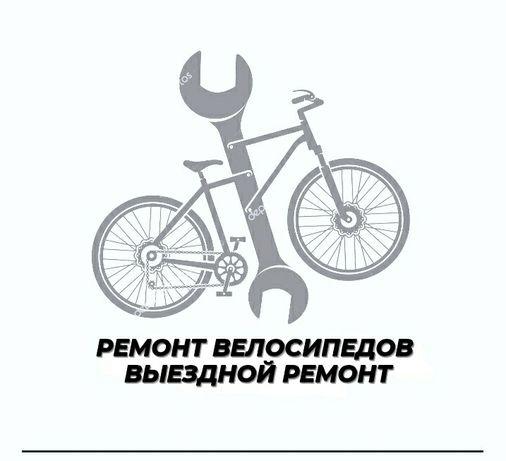 Выездной ремонт велосипедов