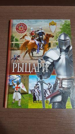 Детские книги. Рыцари. Популярная детская энкиклопедия.