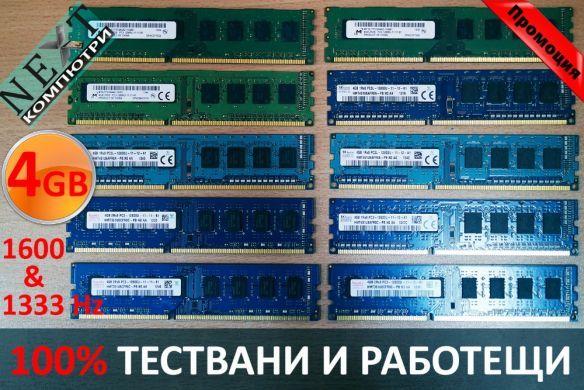 4GB DDR3 памет за настолен компютър + Гаранция 12м. и фактура