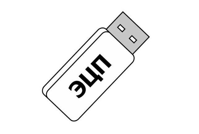 ЭЦП ключ  для физ и юр лиц за 5 минут (без очереди и брони)