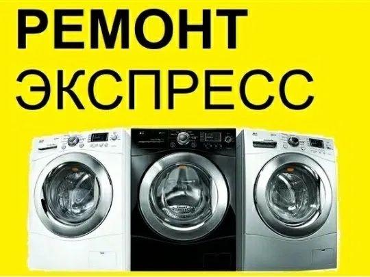 Ремонт холодильников, стиральных машин, микровольновая печь, пылесос