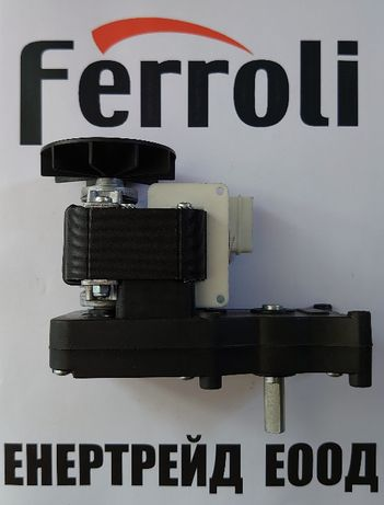 Оригинален мотор-редуктор за пелетни горелки Фероли Ferroli/Fer/Lambor